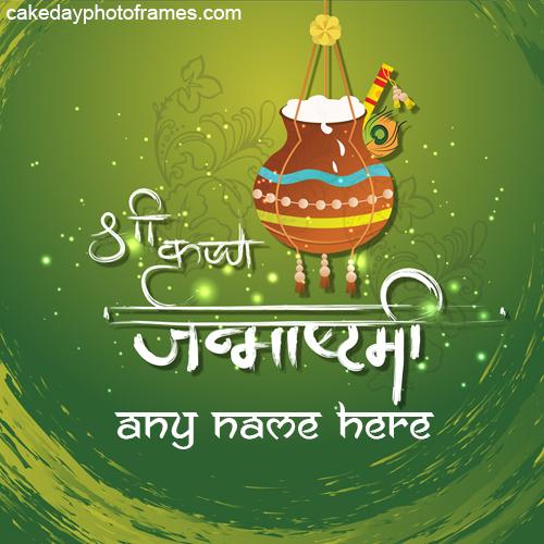 customized Happy Janmashtami Card with Name image
