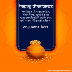Create Happy Dhanteras Greeting Card with name