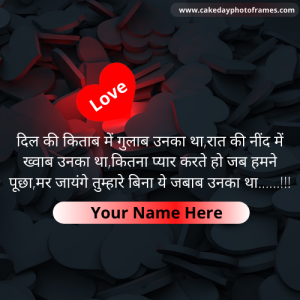 Love status in hindi card with name free edit