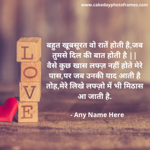 whatsapp love status pic with name hindi