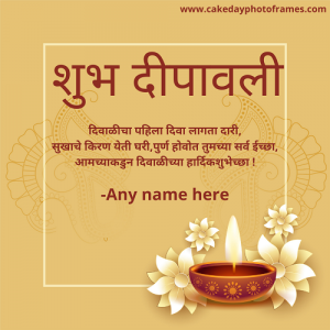 happy diwali 2020 marathi greeting card with name