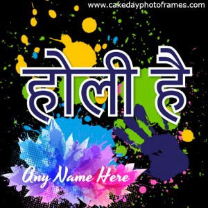 Happy Holi Greetings Card with Name
